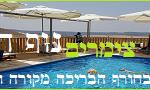 נוף החאן – צימרים בירושלים